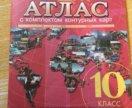 Атлас 10 класс (без комплекта контурных карт)