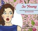 Многофункциональная палетка «Be fashion»