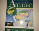 Атлас по географии 7 и 8 класс