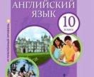 Английский язык учебник, Ю.А. Комарова