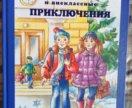 Книга для внеклассного чтения
