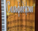 Сольфеджио для музыкальной школы