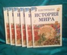 История мира в 5-ти томах