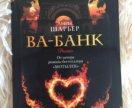 "Книга""Ва-Банк"""