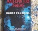 """Книга""""КОНГО РЕКВИЕМ"""""""