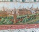 Гобелен 50-х годов Московский Кремль