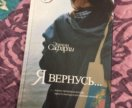 Книга Эльчин Сафарли я вернусь