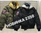 Куртки новые 42,44,46