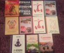 Новые книги Йога Кундалини и др