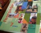 Учебник география 7 класс