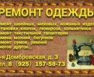 Ремонт одежды / Скидки / Пушкино / Запад