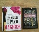 Книги про макияж