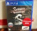 Shadow Warior для PS4