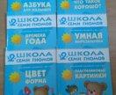 """Книги новые """"школа 7 гномов"""" 2-3 года"""
