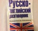 Справочник русско-английский разговорник
