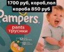 Трусики Подгузники Памперс