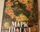 """книга -альбом """"Марк Шагал """" графика ."""