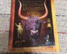 Книга история древнего мира