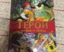 Книга герои мифов и легенд