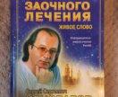4 книги С.С.Коновалов
