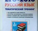 Русский язык. ЕГЭ - 2018. Тематический тренинг