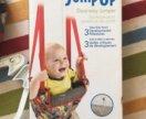 Прыгунки Jump Up