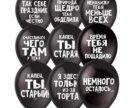 Гелиевые шары с надписями