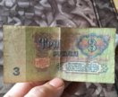 Банкнота 3 рубля