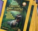 Наклейки «Смотри, динозавры!»
