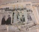 Газета Комсомольская правда 86 года