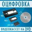Перезапись видеокассет на DVD диски