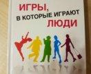 """книга """" игры в которые играют люди"""""""