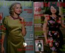 Журналы Boutique