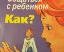Книга Общаться с ребенок Как?
