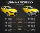 Оклейка такси в желтый и белый цвет