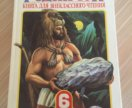 Книга Родничок для внеклассного чтения 6 класс