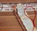 Настоящая из гробницы Рахиль