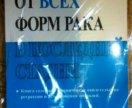 Книга Гилда Кларк Исцеление от всех форм рака