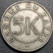 Монета Конго (Заир), 5 макута 1977