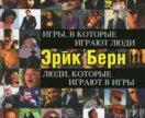Книга Э.Бёрна