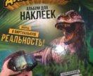 Наклейки динозавров из Дикси все за 100₽