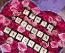 Цветы с надписью из конфет