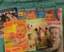 Журналы мой ребенок бесплатно