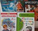 Книги дня начальной школы