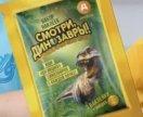 Наклейки Дикси динозавры