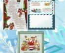 Письмо именное от Деда мороза