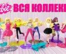 Киндер Barbie 2017, серия