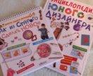 Книги для творческих детей