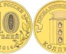 10 рублей 2014 г. КОЛПИНО юбилейная