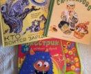 3 детских книги.
